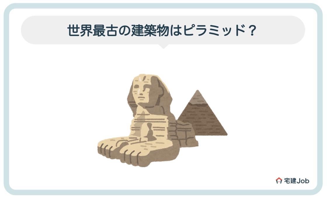 3.世界最古の建築物はピラミッド?【石造建築物も解説】