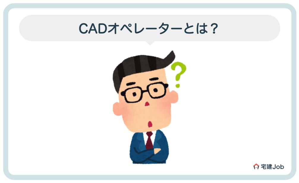 1.CADオペレーターとは?【仕事内容】