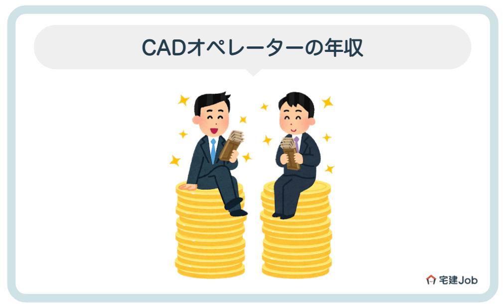 2.CADオペレーターの年収