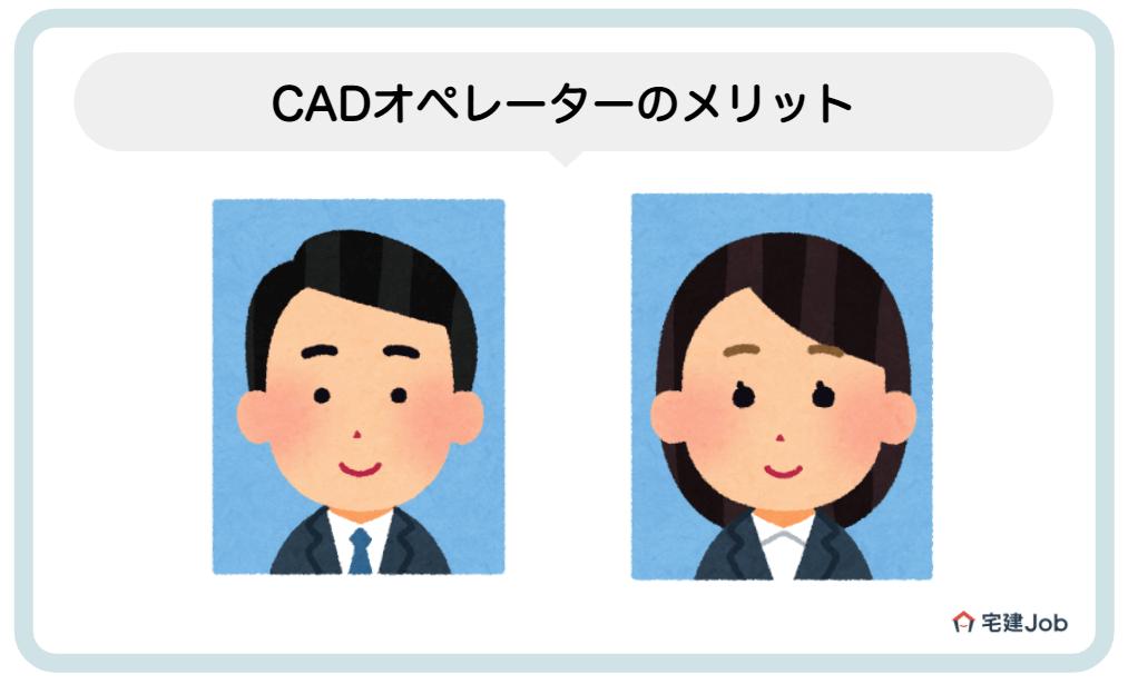 3.CADオペレーターとして働くメリット【良い点】