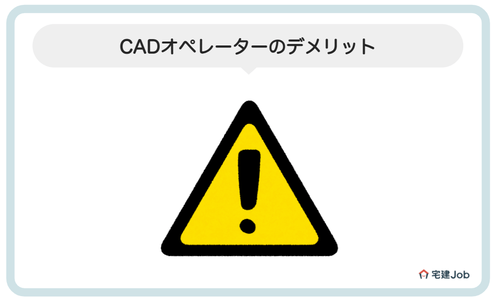 4.CADオペレーターとして働くデメリット【悪い点】