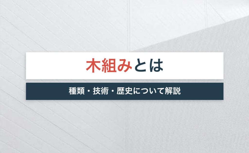 木組みの種類は200以上!?建築技術や日本伝統の歴史についても解説!