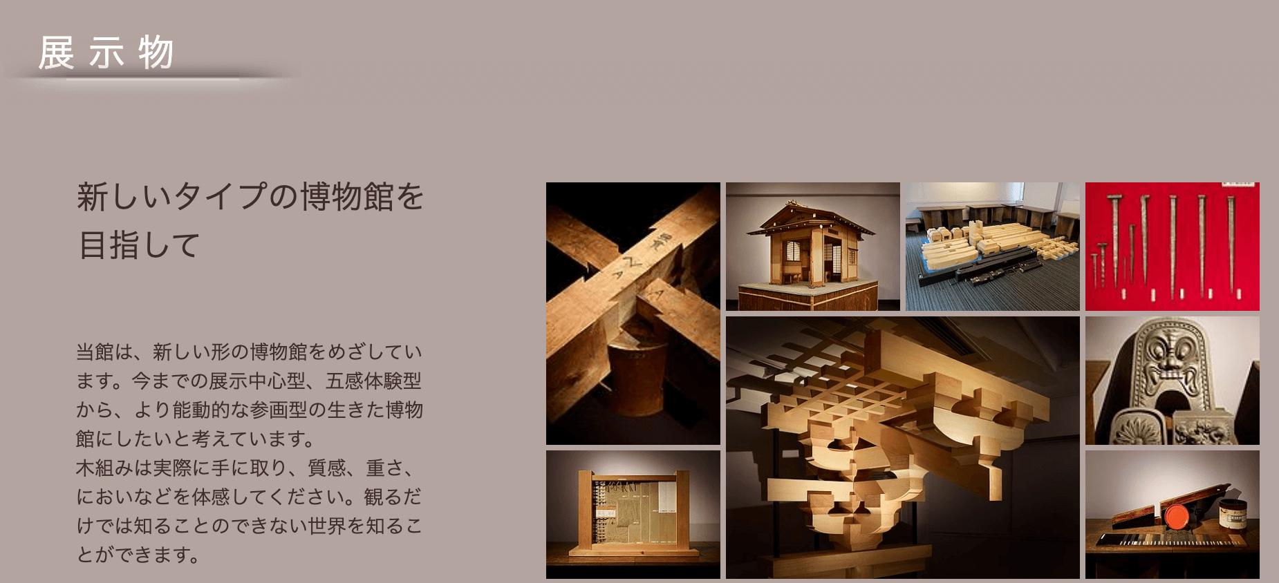 3.木組みの魅力を伝えるコンテンツ