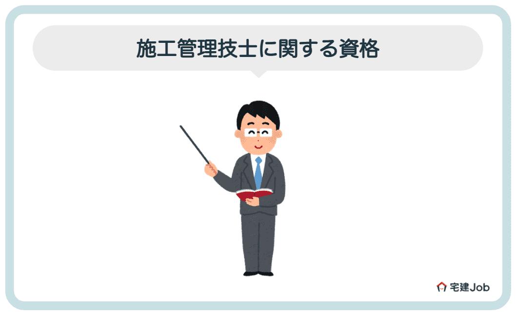 2.施工管理技士に関する資格