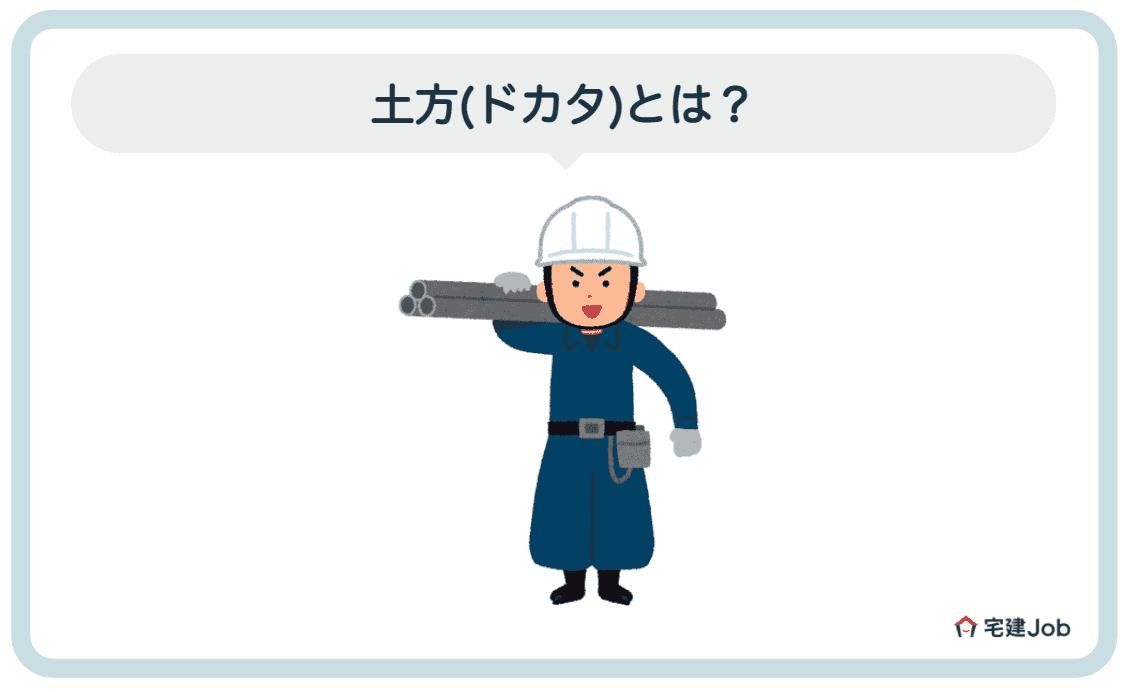 1.土方(ドカタ)とは?名前の由来も解説