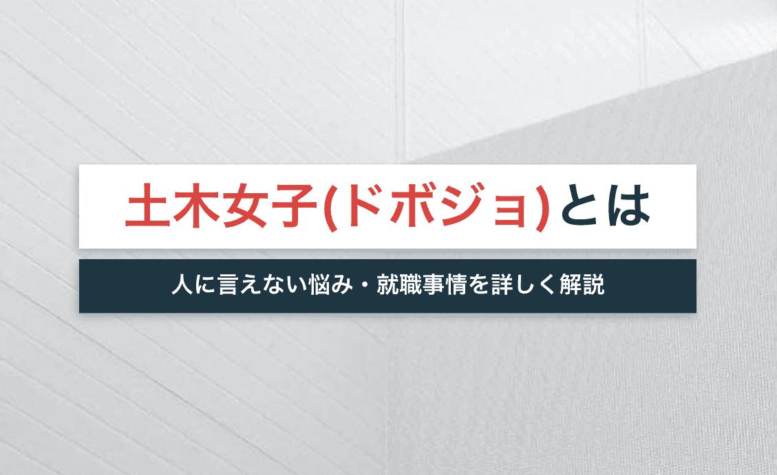 土木女子(ドボジョ)職人が増加中!人に言えない悩み・就職事情を詳しく解説!