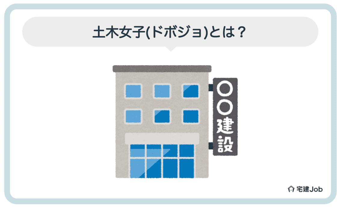 1.土木女子(ドボジョ)とは?【働くメリット】