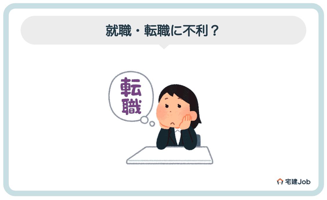3.土木女子(ドボジョ)は就職・転職に不利?【役立つ資格】
