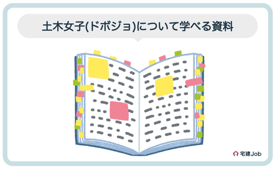 4.土木女子(ドボジョ)について学べる資料