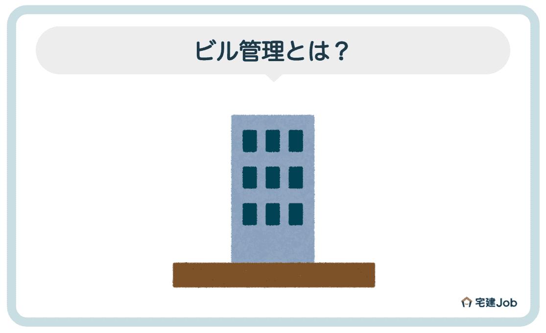 2.設備管理の仕事内容【ビル管理】