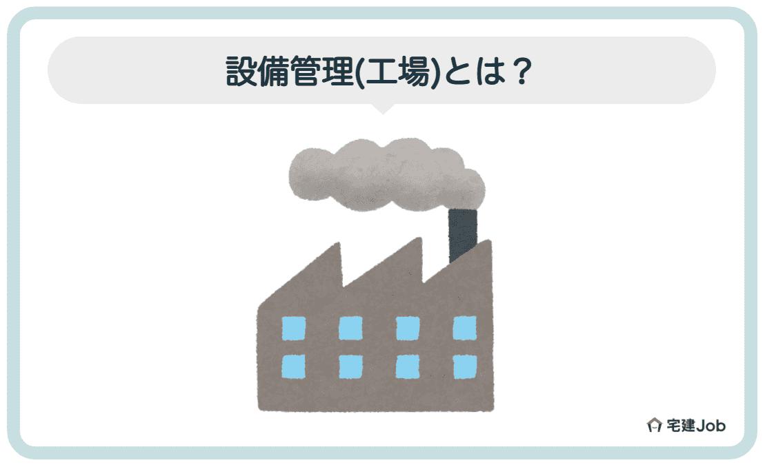 3.設備管理の仕事内容【工場】