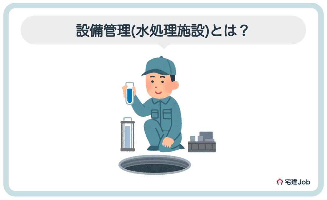 4.設備管理の仕事内容【水処理施設】
