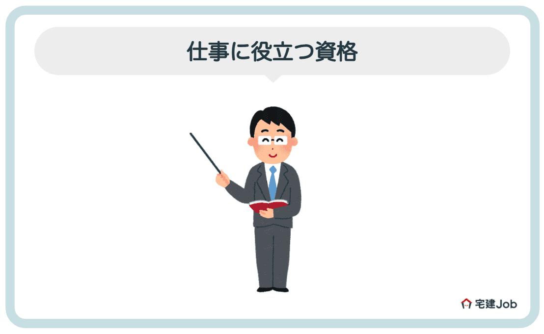6.設備管理の仕事に役立つ資格