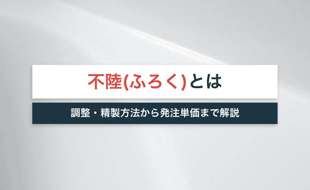 不陸(ふろく)とは?調整・整正方法から発注単価まで解説!