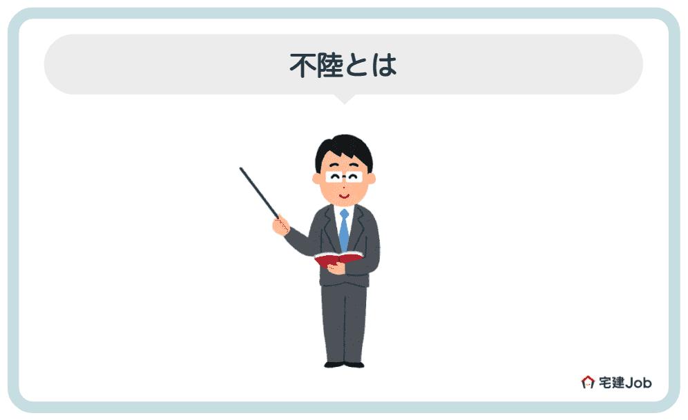1.不陸(ふろく)とは?