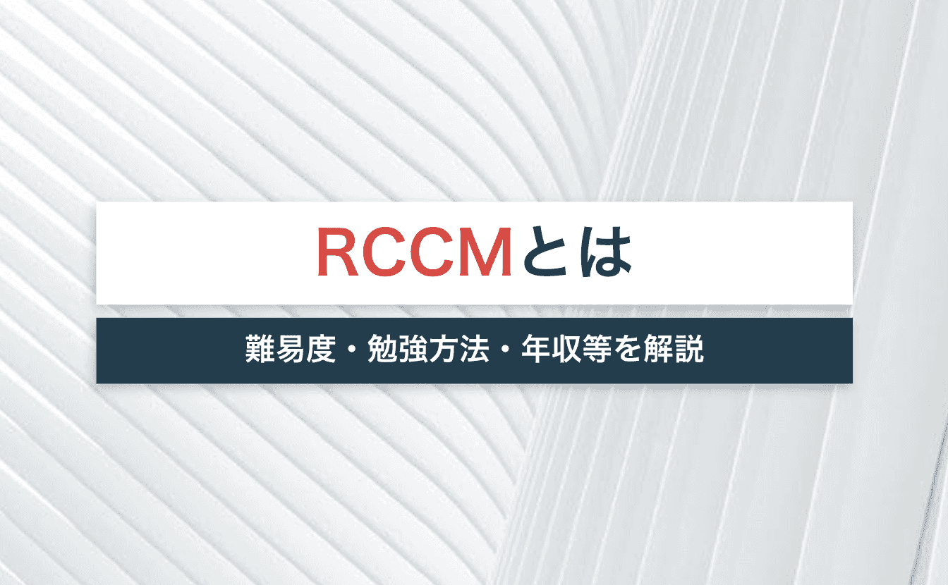 RCCMは建設コンサルタント業界の必須資格!難易度・勉強方法・年収などを解説