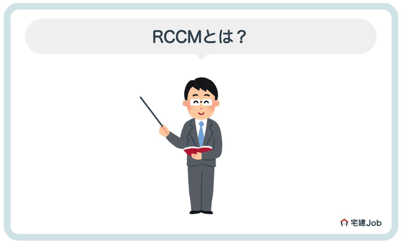1.RCCMとは?仕事内容