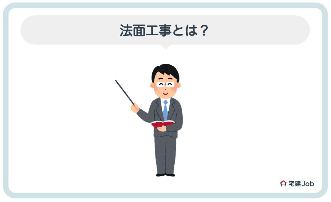 1.法面工事(のりめん)とは?資格は必要?