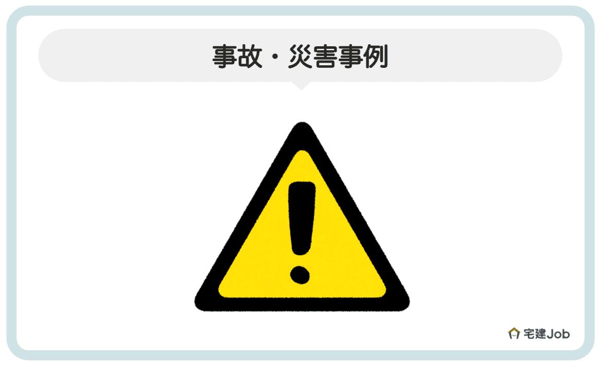 5.法面工事の事故・災害事例【きついし危ない?】