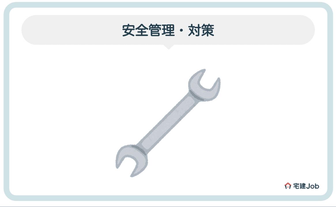 6.法面工事の安全管理・対策