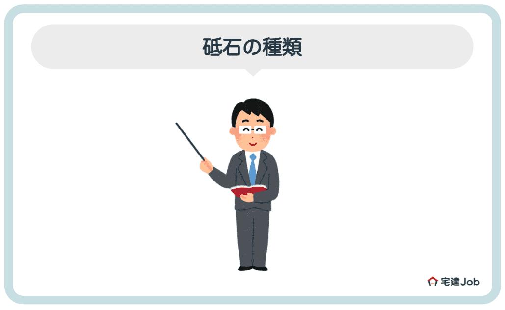2.砥石の種類【クラッシャーラン】