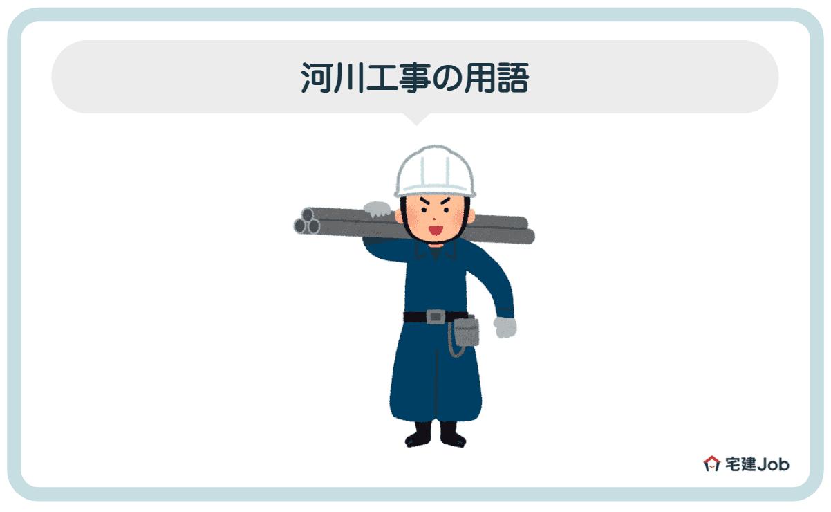 3.河川工事の用語