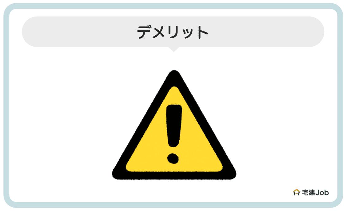 4.プラント設計の仕事に就く悪い点【デメリット】