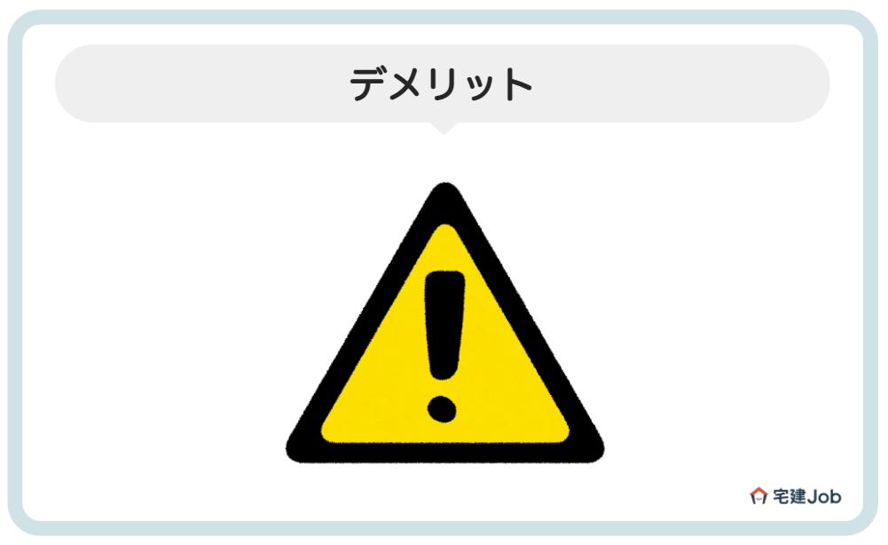 4.土木設計として働く悪い点【デメリット】