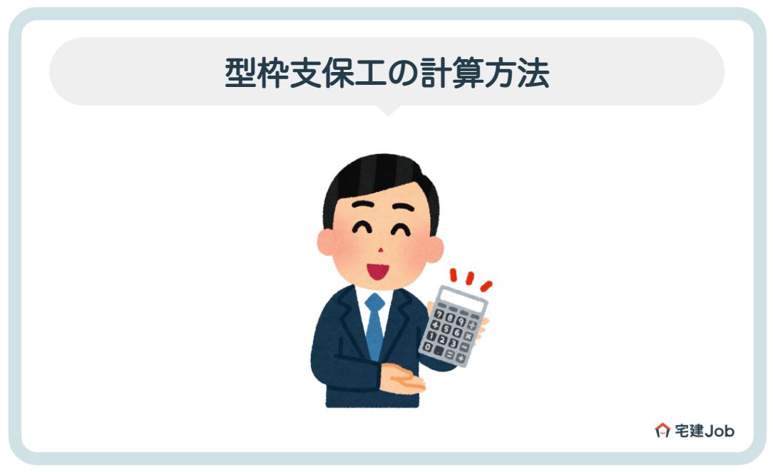 4.型枠支保工の計算方法