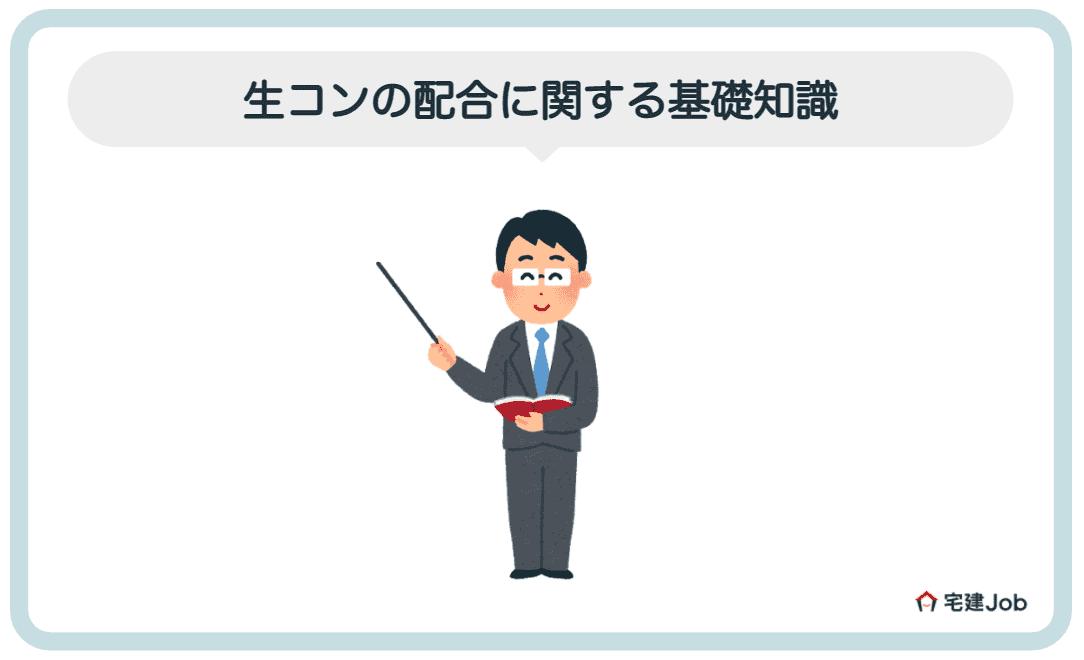 2.生コンの配合に関する基礎知識【コンクリート配合】