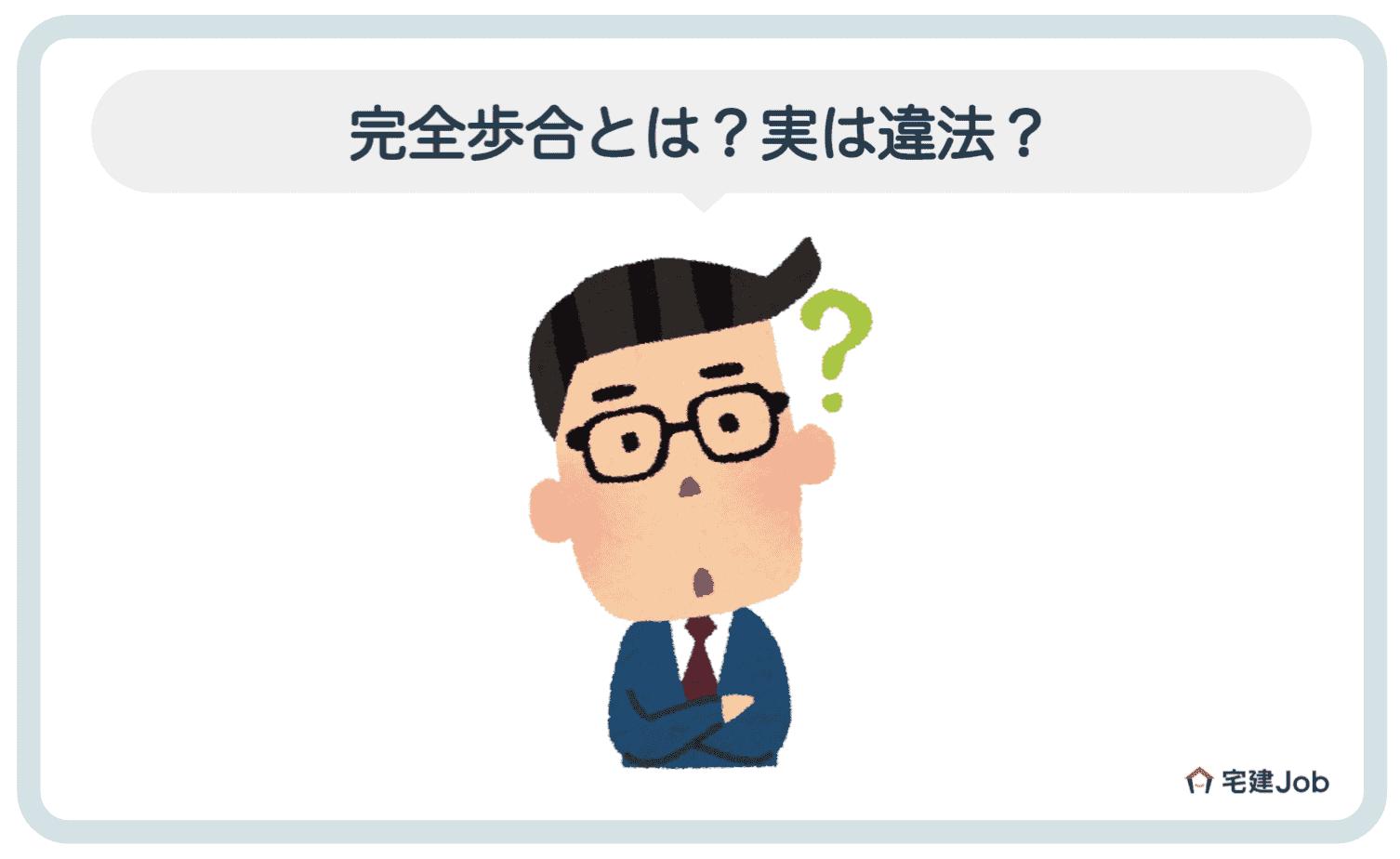 1.完全歩合制とは?【実は違法!?】