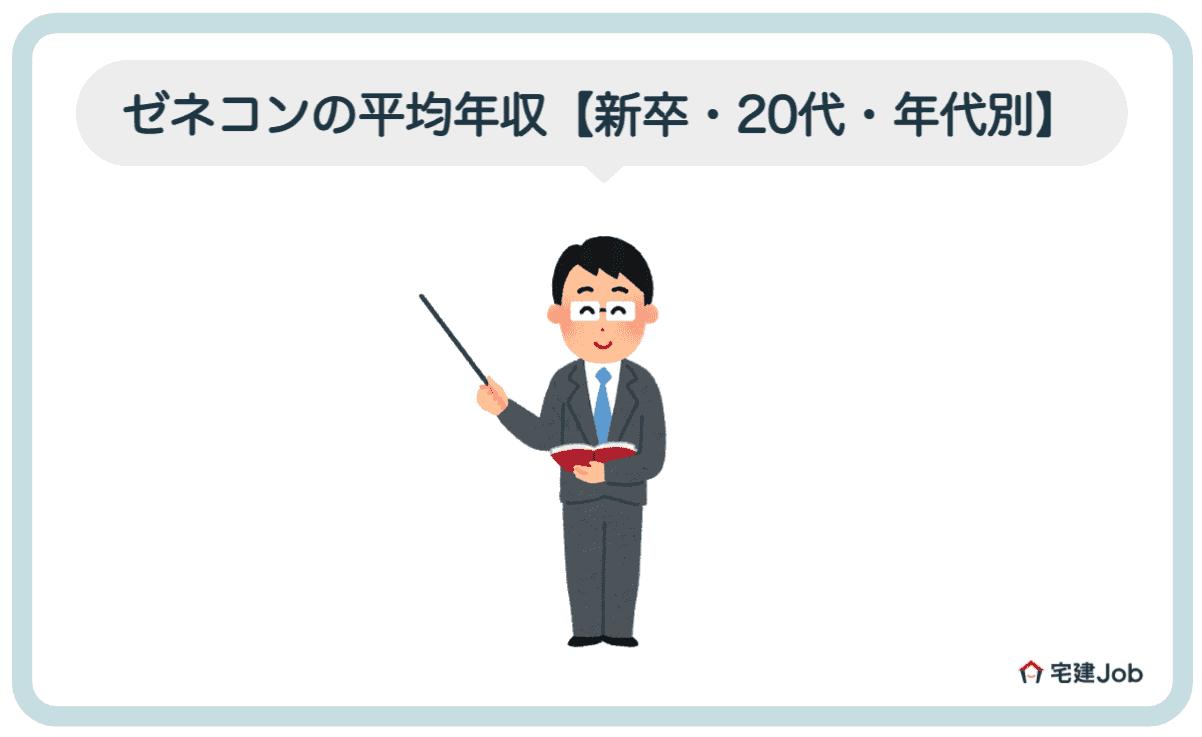 3.ゼネコンの平均年収【新卒・20代・年代別】