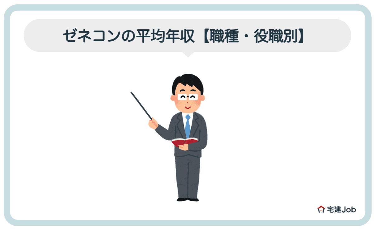 4.ゼネコンの平均年収【職種・役職別】
