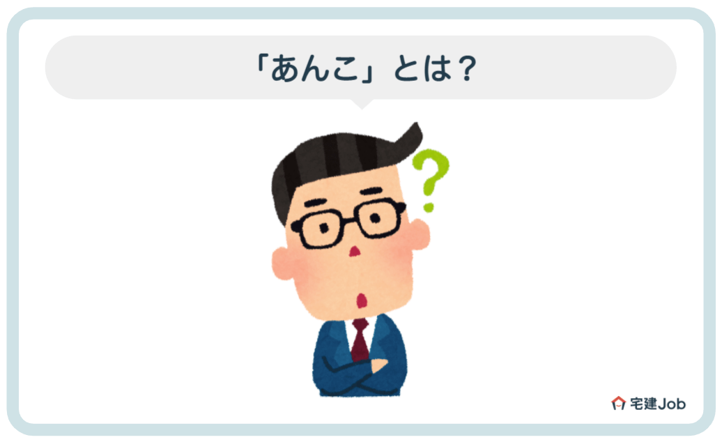 1.不動産の「あんこ」とは?