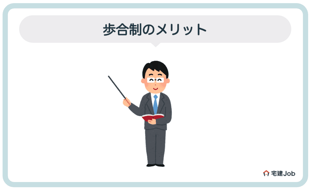 3.営業職の歩合制(インセンティブ)の良い点【メリット】