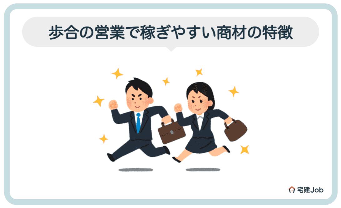 5.歩合の営業で稼ぎやすい商材の特徴とは?