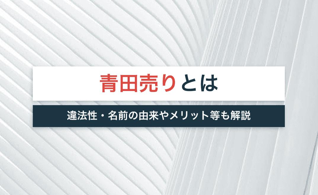 青田売りは違法?不動産用語の意味や由来・メリット等を解説!
