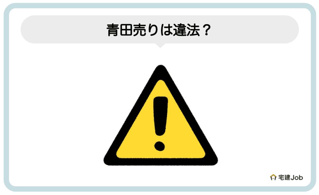 2.青田売りは違法?