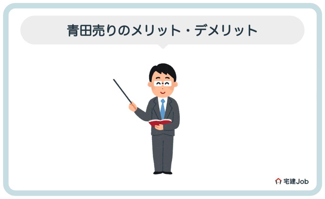 3.青田売りのメリット・デメリット【無くならない理由】