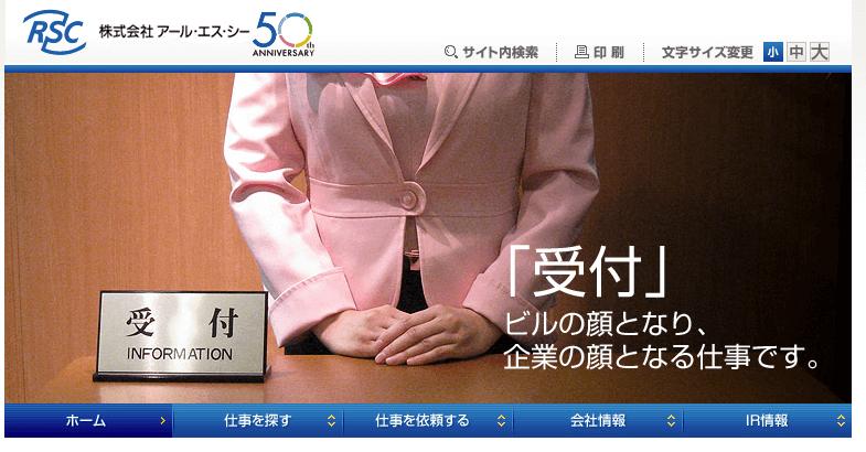 1-2-10.アール・エス・シー(59億円)