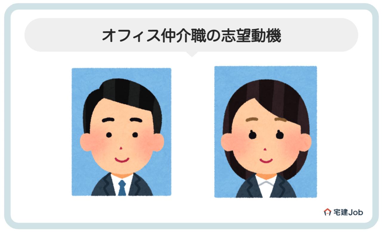 5.オフィス仲介職の志望動機【就職・転職】