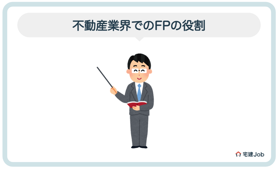 1.不動産業界でのFP(ファイナンシャル・プランナー)の役割