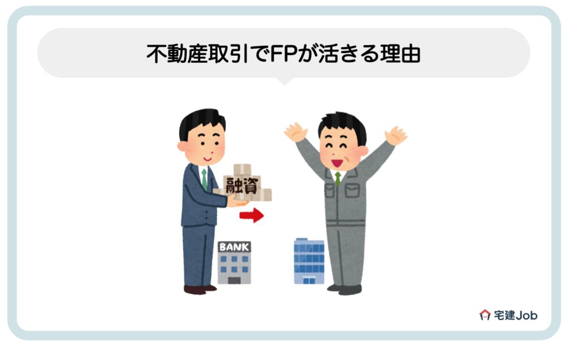2.不動産取引でFP(ファイナンシャル・プランナー)が活きる時