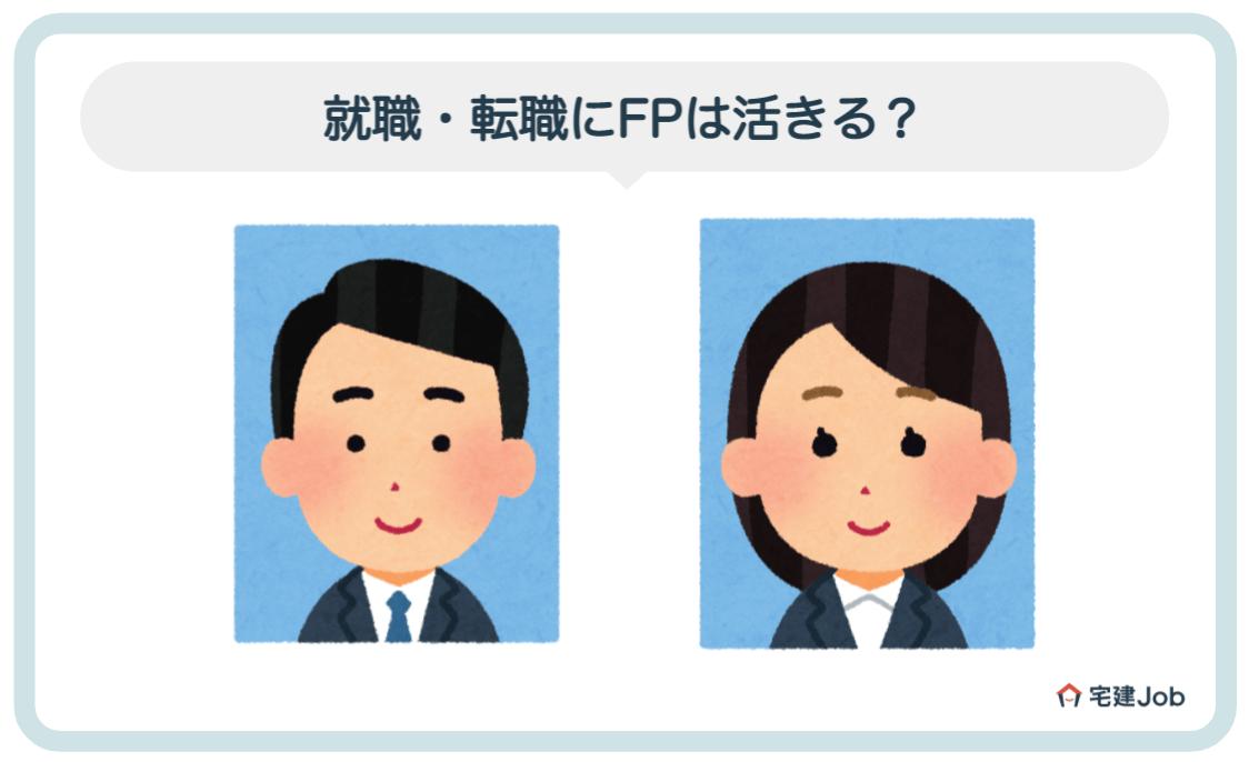 3.不動産業界での就職・転職にFP(ファイナンシャル・プランナー)は活きる資格?