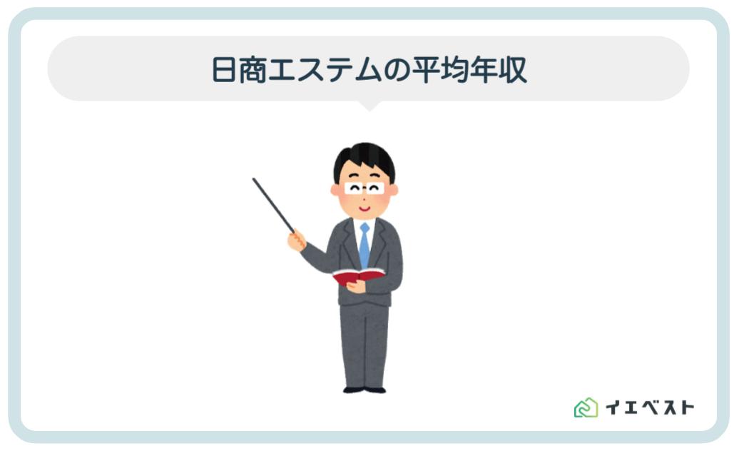 1.日商エステムの平均年収