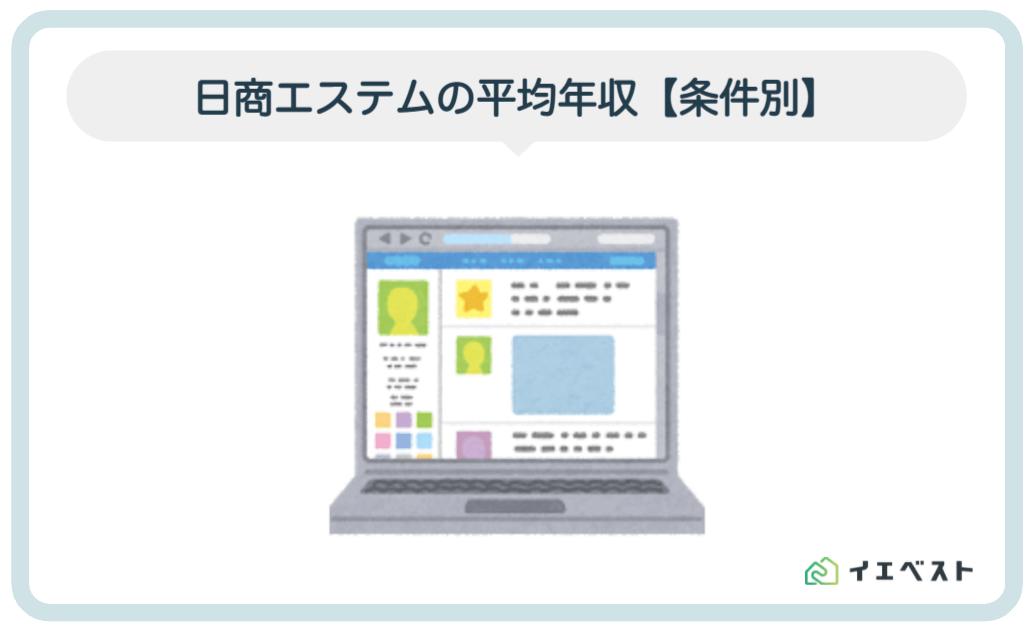 3.日商エステムの平均年収【年齢・職種・役職・学歴別】