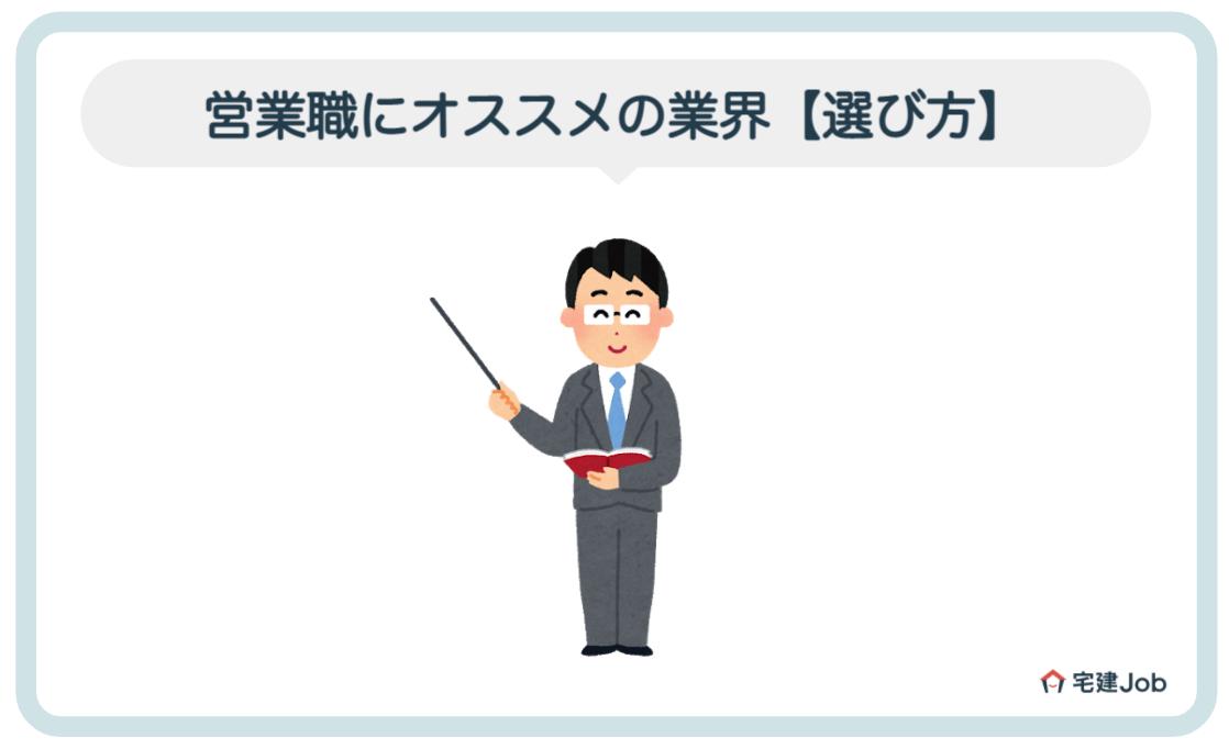 1.営業職におすすめの業界の判断基準【選び方】