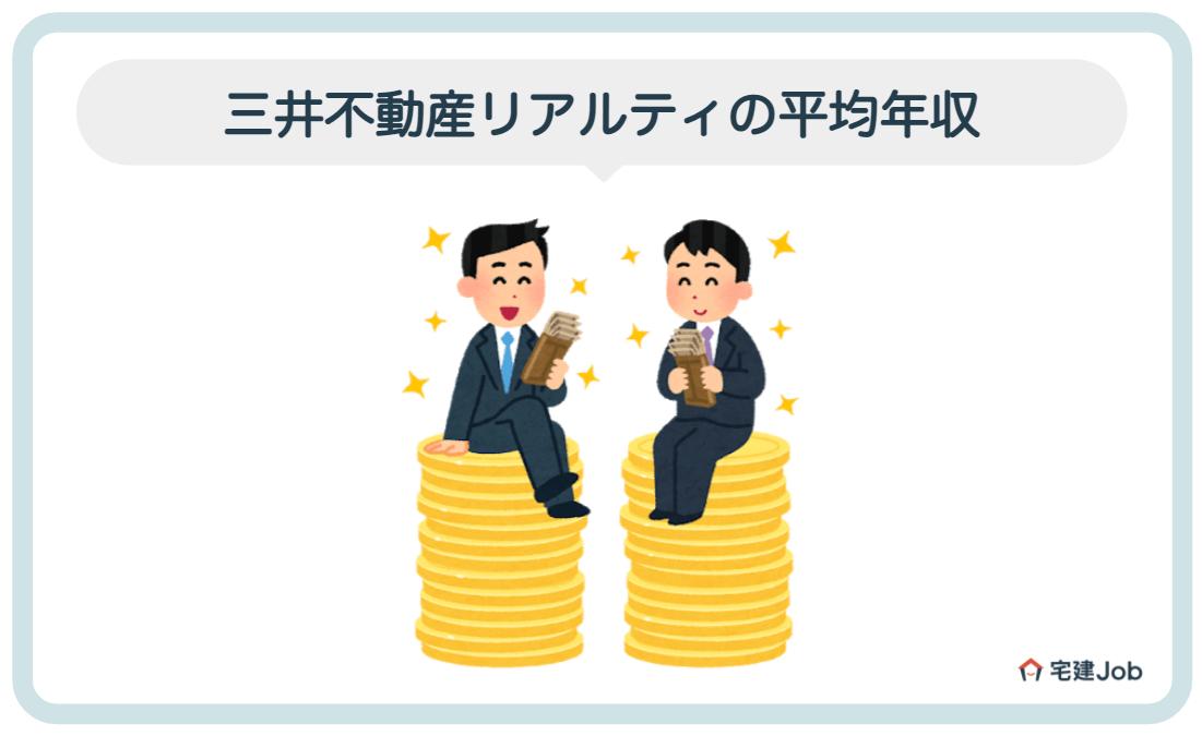 3.三井不動産リアルティの平均年収【年齢・職種・役職・学歴別】