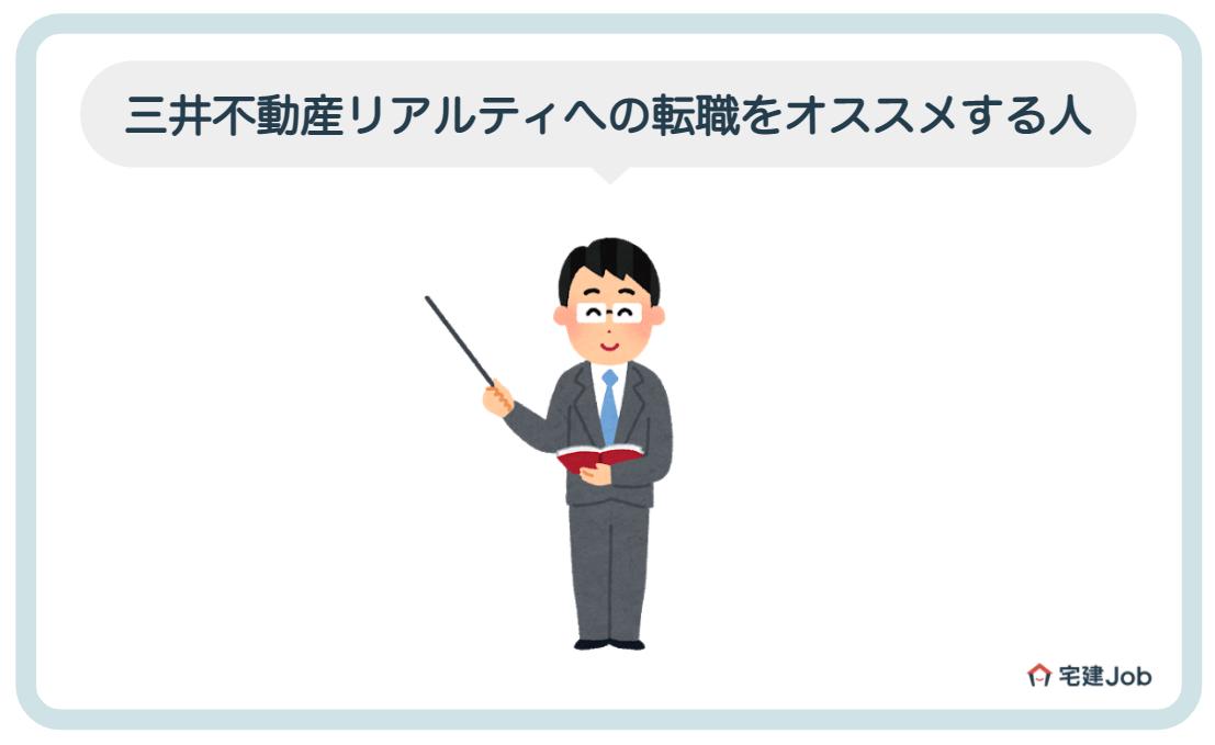 4.三井不動産リアルティへの転職をオススメする人