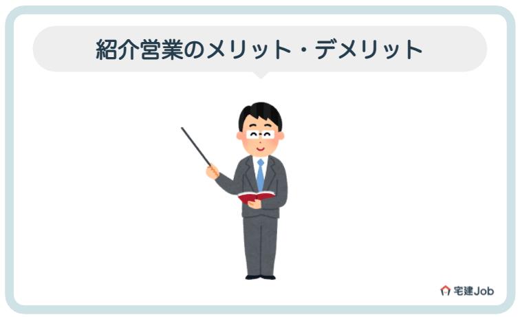 2.紹介営業のメリット・デメリット